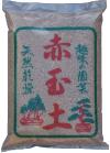 赤玉土緑枠のサムネイル画像です。クリックで詳細画像へ。