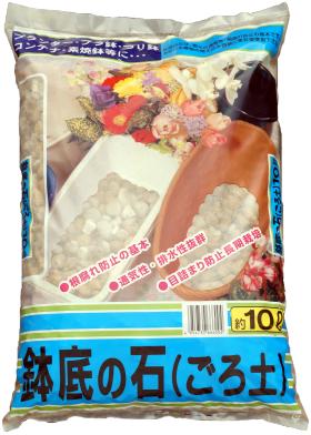 鉢底の石(ごろ土)は、プランターや各種の栽培容器にバイオランド等で植物を育てるときの必需品です。