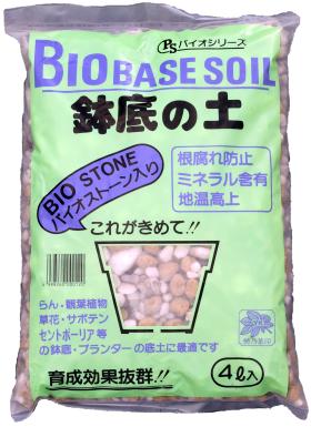 鉢底の土は、プランターや各種の栽培容器にバイオランド等で植物を育てるときの必需品です。