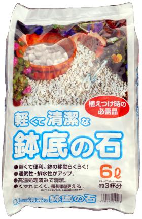 軽くて清潔な鉢底の石は、プランターや各種の栽培容器にバイオランド等で植物を育てるときの必需品です。