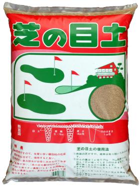 芝の目土は、芝を張る時の整地用や、生育を促す目土として使いやすい、微塵を取り除いて粒径約2mmに整粒された赤玉土(天日乾燥品)です。水稲の育苗用(無肥料)としても使用できます。