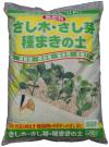さし木・さし芽・種まきの土のサムネイル画像です。クリックで詳細画像へ。