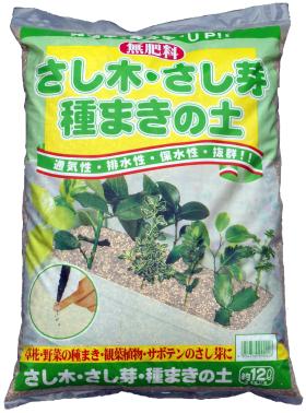 さし木・さし芽・種まきの土は、草花や野菜の種を蒔くときや、さし木・さし芽で増やせる植物に最適です。